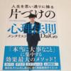 片付けの心理法則 Daigo