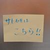 2018/3/26(月)サト研 (仮) vol.68 平日夜版 株式会社リクト様会議室にて開催