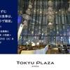 アメックスを東急プラザ銀座で5,000円(税込)以上利用で数寄屋橋茶房でドリンク1杯無料キャンペーン