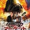 映画『パニック・マーケット』感想     津波で押しよせるサメの恐怖!!
