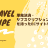 【Laravel5.8+Stripe①】ベースプロジェクトの作成