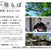 小唄演奏イベント企画【小唄らぼ〜初夏・あじさいの〜】