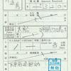 湘南モノレール  出札補充券 3