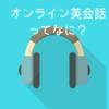 自宅で話せる!オンライン英会話の始め方とおすすめランキング