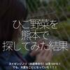 488食目GW「ひご野菜を熊本で探してみた結果」スイゼンジノリ(水前寺のり)は見つけた!でも、大変なことになっていた!!!