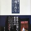 『鎮魂と再生』東日本大震災・東北からの声100(赤坂憲雄【編】)を読みました。大震災の被災者の生々しい声を知り、改めて鎮魂と再生の気持ちを強くしました。