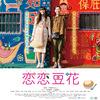 【日本映画】「恋恋豆花〔2020〕」を観ての感想・レビュー