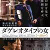 黒沢清 × 新井卓 トークショー レポート・『ダゲレオタイプの女』(1)