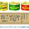 ピートのふしぎなガレージ 缶詰めブームに沸く鯖の歴史 2019年9月7日(土)TOKYOFM