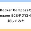 Docker ComposeのAmazon ECSデプロイを試してみた