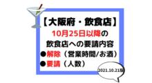 【大阪府・飲食店】10月25日以降の飲食店への要請内容・これまで要請に応じなかった店舗への対応状況について_2021.10.21時点の情報
