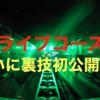 東京ジョイポリス攻略★撃音ライブコースター 裏技初公開...!?
