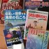 久々息子の読書日記★鉄道以外の本も借りてみた(*´▽`*)