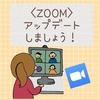 Zoomアプリのアップデートをしましょう!〜2020.10.07.更新〜
