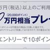セゾンカードでエントリーするだけでもれなく10ポイント(50円分)もらえるキャンペーン