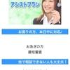 アシストプランは東京都台東区入谷3-7の闇金です。