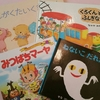 Amazonで買い足した日本語絵本