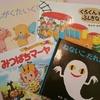 Amazonで買い足した日本語絵本の紹介