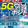 週刊エコノミスト 2019年11月05日号 5Gのウソホント/「日本人」を考える/迷走する英語入試