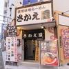 【オススメ5店】栄(ミナミ)/矢場町/大須/上前津(愛知)にあるチャーハンが人気のお店