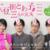 大豆田とわ子と三人の元夫 1話 感想|坂元裕二節爆発!やっぱり期待を裏切らない。