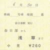 東武鉄道  車急式特急券 3