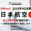 日本航空(JAL) 2018年度決算 増収増益 「18-19年JALを徹底分析!」(2019年3月期)