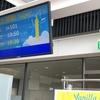 バニラエアで台北0泊20時間弾丸旅行をしてみた