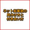 石田塾13期募集開始!? その2 巷にあふれる起業塾の選び方と付き合い方 ネット副業・インターネットビジネス