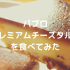 カラメルが決めてなパブロ「プレミアムチーズタルト」を食べてみた