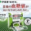 伊藤園【緑茶習慣】お得に始めるには?