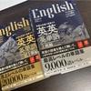 【英語学習】英検準一級レベルから語彙力を鍛えるのにおすすめ!『英語を英語で理解する 英英英単語』