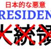 【日本的な侮辱】アメリカに「大統領」はいない