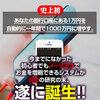 【リリース開始】ダウンロード後、即1000万円もらえます。