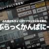 ツクールMV:あの謎素材「ぶらっくかんぱにー」がリニューアルして再登場!!/RPGツクールMV向けタイルセット素材