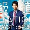 見ていてツラい人、例えば報道ステーションの富川悠太アナ。