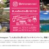 Instagram「しんおんせん思い出フォトキャンペーン」抽選で合計16名様に新温泉町の美味しい特産品が当たります!