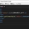 2.4 HTMLを書き換える 【JavaScript超入門】