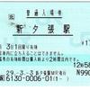 入場券 新夕張駅 「総販の入場券」
