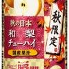 「アサヒチューハイ果実の瞬間」より、秋限定フレーバー発売!