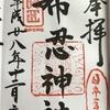【大阪】布忍神社