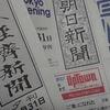 ぼくのかんがえたさいきょうの「朝日新聞」改革案