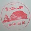 道の駅田沢(山形県)でイタリアントマトを買う