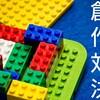 レゴで創作対決する