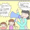 「すくパラ倶楽部」掲載のお知らせ(9)