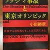 「フクシマ事故と東京オリンピック」を読む