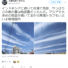 【地震雲】4月19~20日に日本各地で『地震雲』の目撃情報が!12日夜~13日朝にかけて地鳴りの報告も!『南海トラフ巨大地震』の前兆か?ジュセリーノ・聖徳太子・ノストラダムスなど巨大地震・津波の予言も続々!