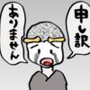 タテ読み古事記~総集編③~