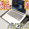 【DCMブランド】ホームセンターでノートパソコンスタンドを購入した〜価格は約880円!