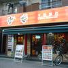 台東区駒形 珍しく友人が誘いに乗ったので中国飯店 楽宴で三人飲み!!!